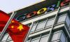 Google'dan Çin'e yatırım