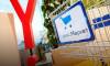 Türk malına Yandex desteği