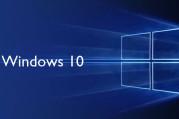 Windows 10 için yepyeni özellikler yolda!