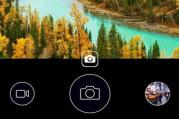 Nokia Kamera uygulaması Play Store'da